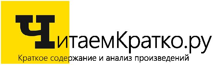 ЧитаемКратко.ру