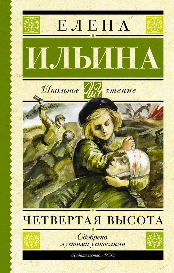 Краткий пересказ Е. Ильина «Четвертая высота»