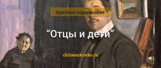 Краткийпересказ И.С.Туренев«Отцыидети»