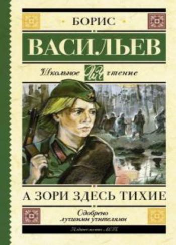 Краткое содержание Б. Васильев «А зори здесь тихие»