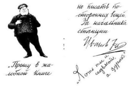Краткое содержание А.П. Чехов «Жалобная книга»