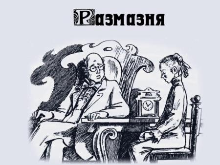 Краткое содержание А.П. Чехов «Размазня»