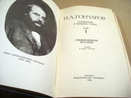 Краткое содержание И.А. Гончаров «Обыкновенная история»