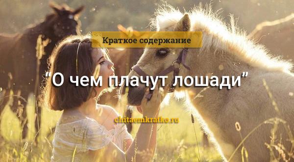 «О чем плачут лошади»: краткий пересказ рассказа