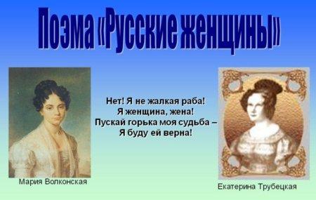Краткое содержание Н.А. Некрасов «Русские женщины»