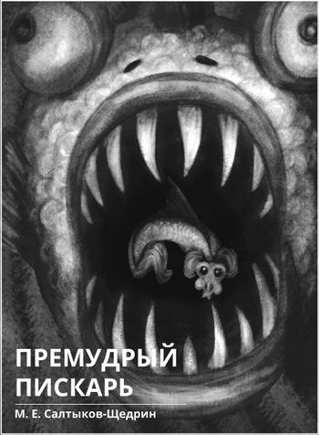 Очень краткое содержание М.Е. Салтыков-Щедрин «Премудрый пескарь»