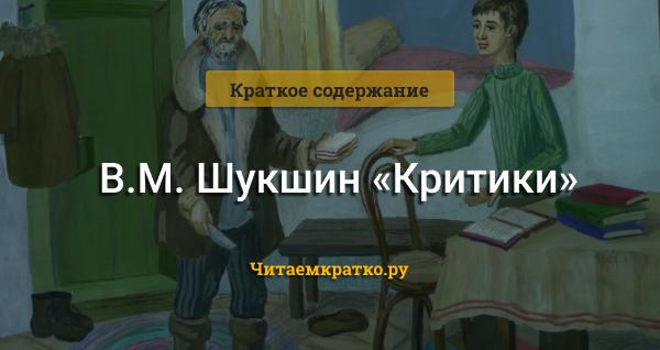 В данной статье дается краткий пересказ произведения В.М. Шукшина «Критики».
