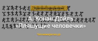 А. Конан Дойль «Пляшущие человечки»